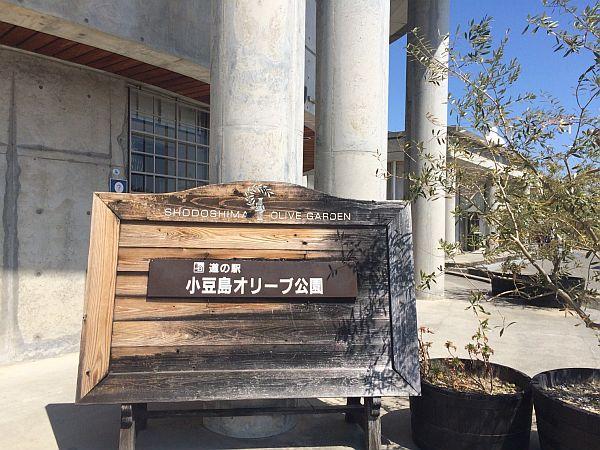 20160615-shoudoshima4