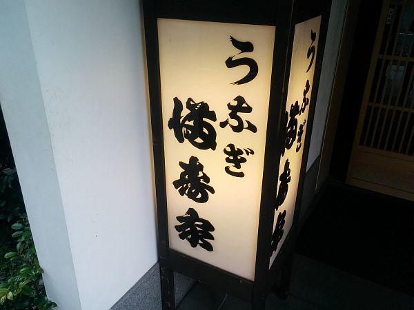浦和でうなぎといえば創業明治21年の名店ますや