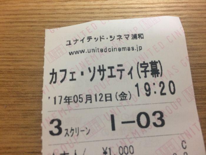 カフェ・ソサエティのチケット