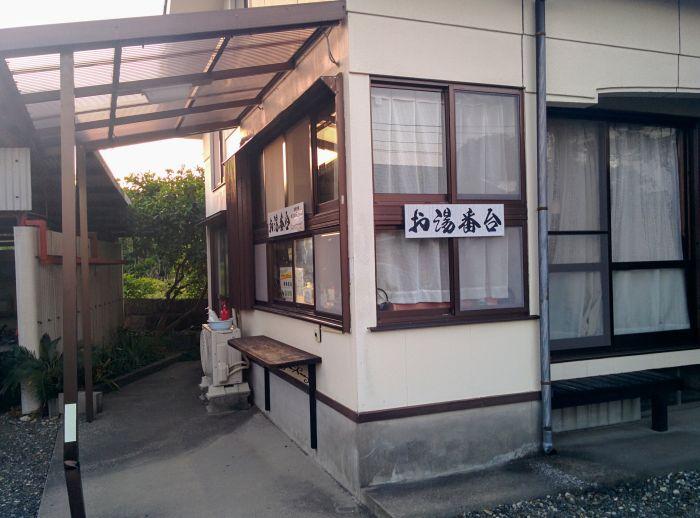 東郷温泉番台