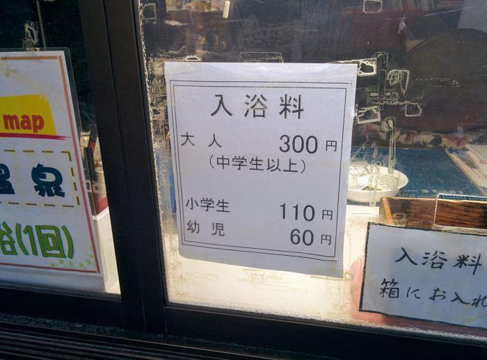東郷温泉入浴料