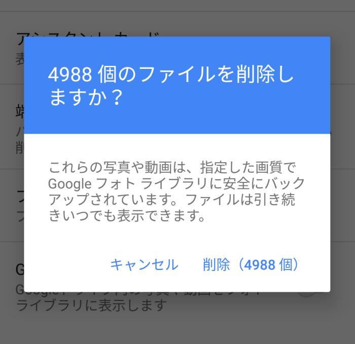Googleフォト削除ダイアログ