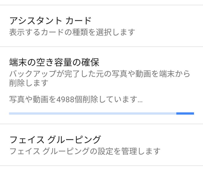 Googleフォト削除