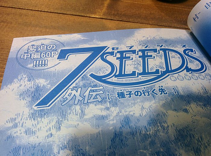 7SEEDS外伝 種子の行く先