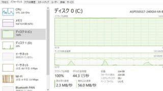 Windows10のディスク使用率100%