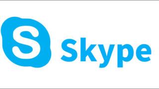 Skype マイク 聞こえない